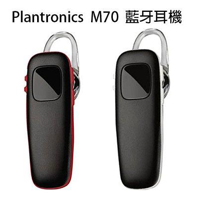 贈收納包&頸繩 Plantronics 繽特力 M70 立體聲藍芽耳機 雙待機 A2DP 中文語音 遠寬公司貨