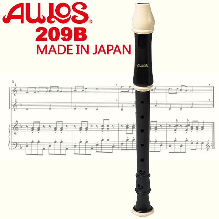 【非凡樂器】AULOS 中音直笛NO.209B  學校音樂課/直笛團選用/日本原裝進口