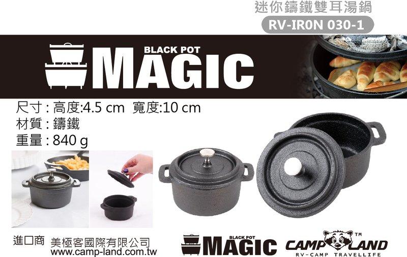 【露營趣】中和 MAGIC RV-IRON030-1 迷你鑄鐵雙耳湯鍋10cm 荷蘭鍋 玉子燒 居家裝飾禮品精品組