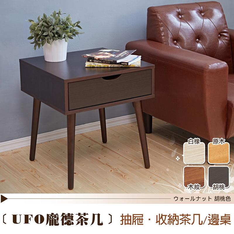 日本熱賣【UFO龐德】小茶几/邊几/床頭櫃‧天然實木椅腳 ★班尼斯國際家具名床