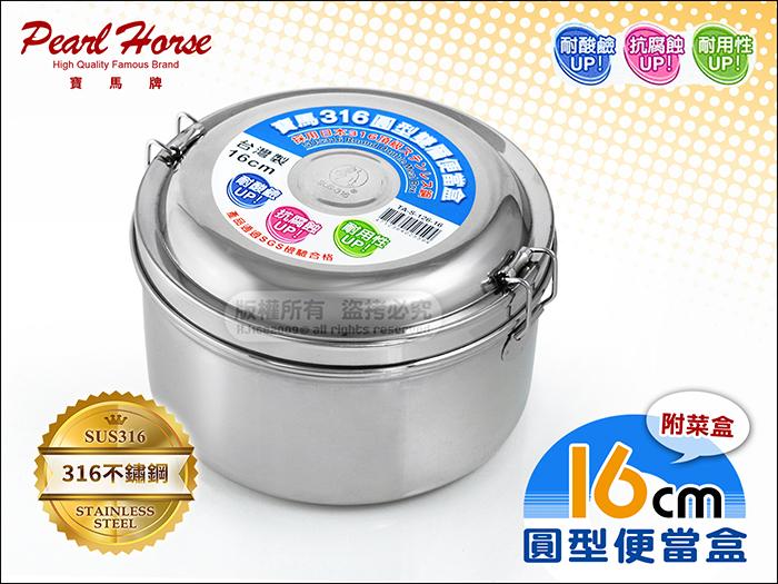 快樂屋♪台灣製 寶馬牌 TA-S-126-16 #316不鏽鋼 圓型雙層便當盒 16cm (另有12cm 14cm)