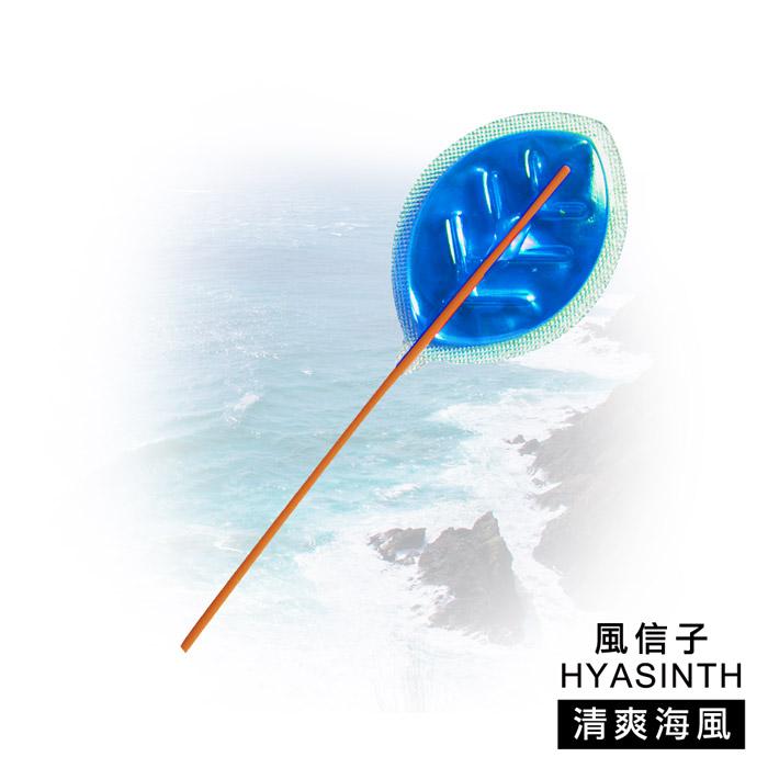 【風信子HYASINTH】專利香氛芳香棒系列(香味_清爽海風)
