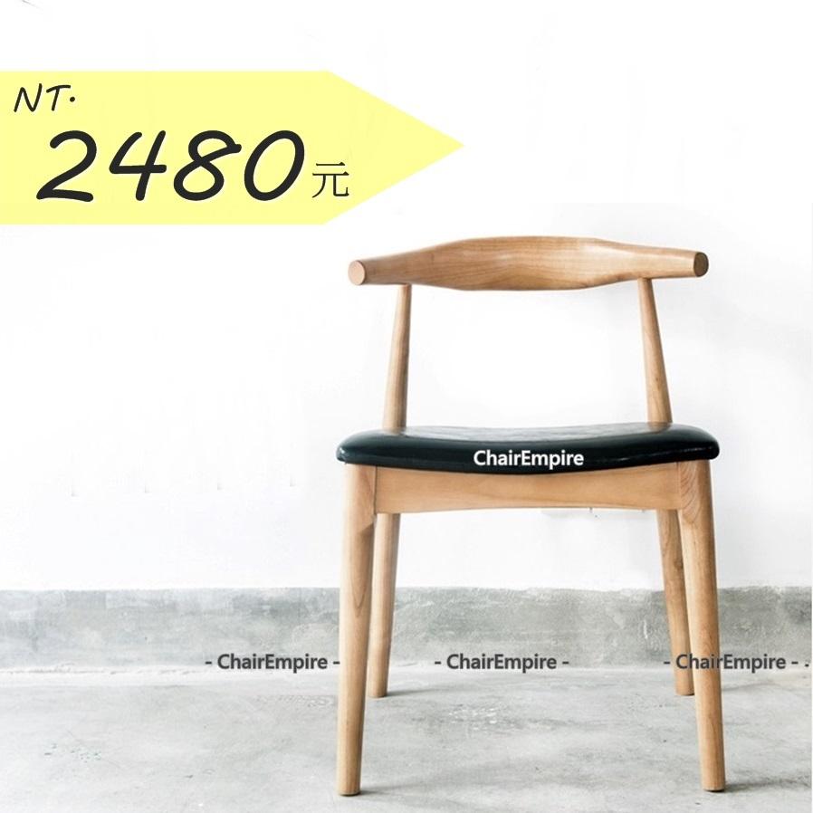 《Chair Empire》「現貨免運」Horns牛角椅‧休閒椅/餐椅/北歐餐椅/實木餐椅/皮墊餐椅/總統椅
