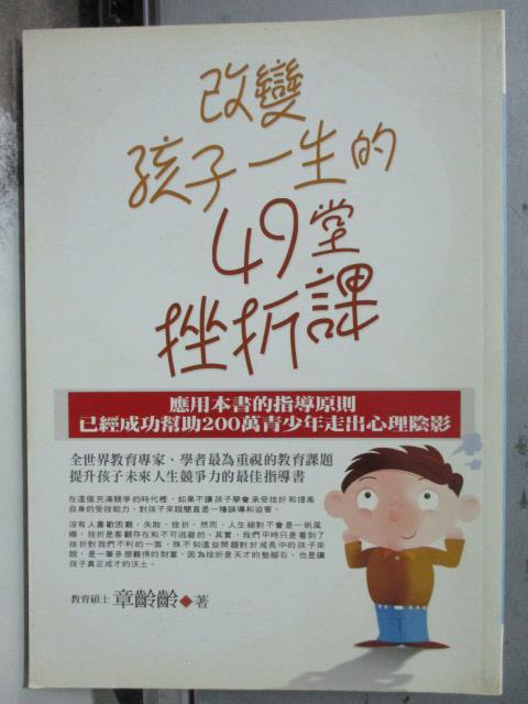 【書寶二手書T2/家庭_OAU】改變孩子一生的49堂挫折課_張齡齡