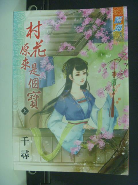 【書寶二手書T1/言情小說_GRW】村花原來是個寶 上_千尋