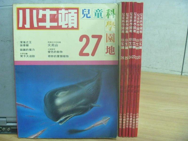 【書寶二手書T3/少年童書_LLI】小牛頓_21~27期間_7本合售_深海之王抹香鯨等