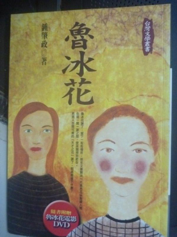 【書寶二手書T3/一般小說_HSQ】魯冰花_鐘肇政_附光碟