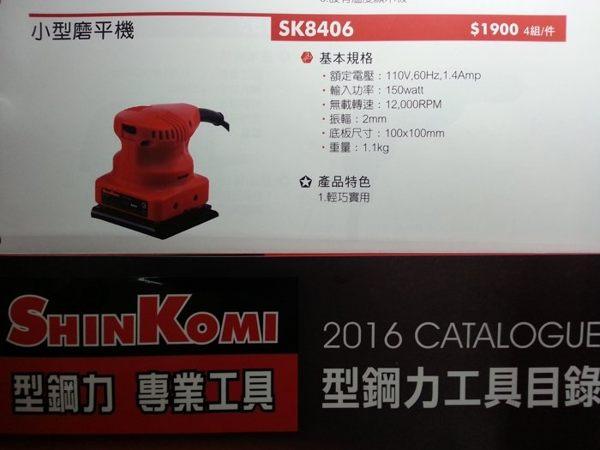 小型磨平機 SK8406#SHIN KOMI