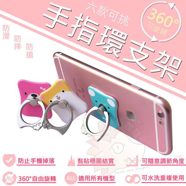 手機 平板 手指環 指環支架 指環扣 手機架 穩固 無殘膠 三星 SONY Xperia Z5 Z Z3 Z4 SE 皆可使用
