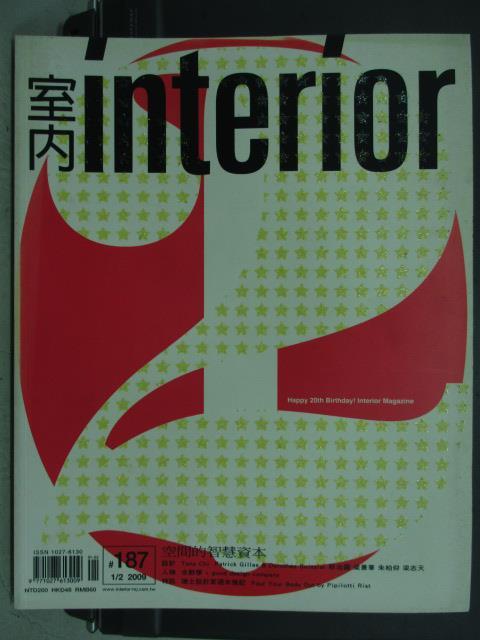 【書寶二手書T1/設計_YIP】室內interior_187期_空間的智慧賣本等