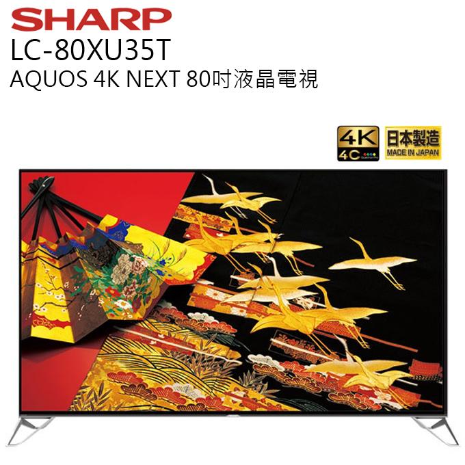 105/08/05回函好禮贈 ★80吋電視★ SHARP 夏普 LC-80XU35T 送基本安裝(桌放) 公司貨 0利率 免運