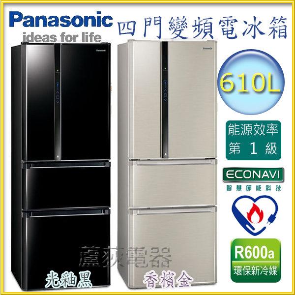 【國際 ~蘆荻電器】全新 610L【Panasonic ECONAVI智慧節能變頻四門電冰箱】NR-D618HV