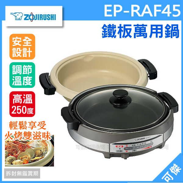 可傑  象印   ZOJIRUSHI  EP-RAF45  土鍋風 / 鐵板萬用鍋   滿水量5.3L  火鍋燒烤兩用!  料理多變 公司貨
