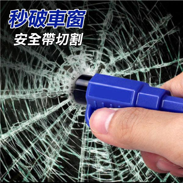 PS Mall 迷你 車用安全錘 逃生利器 救生 破窗神器【J627】