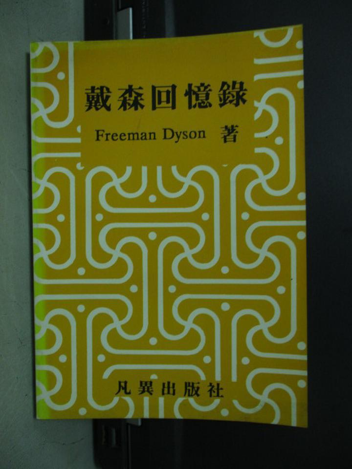 【書寶二手書T8/歷史_KAL】戴森回憶錄_Freeman Dyson