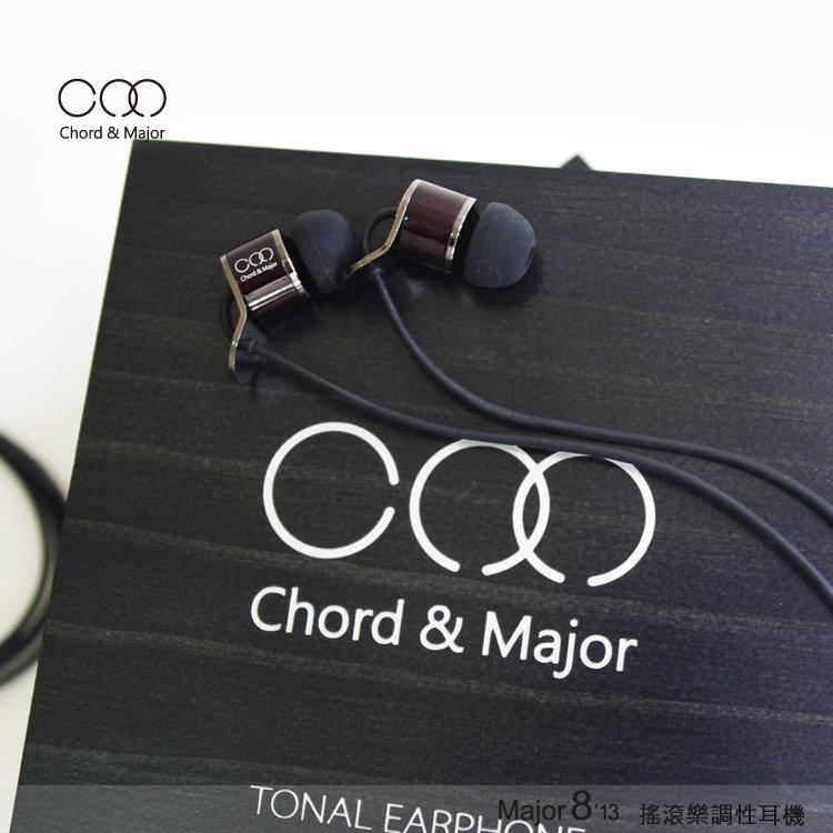 志達電子 Major8'13 Chord&Major 搖滾樂調性耳道式耳機 公司貨