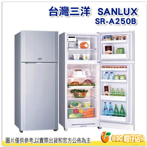 台灣三洋 SANLUX SR-A250B 雙門電冰箱 250L 宿舍 小家庭 節能 省電 保固三年 SRA250B