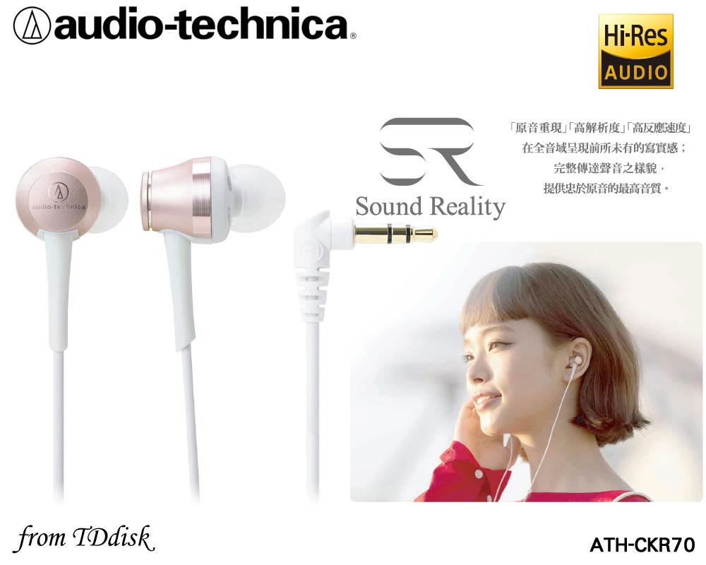 志達電子 ATH-CKR70 audio-technica 日本鐵三角 耳道式耳機 (台灣鐵三角公司貨) ATH-CKR7 改版