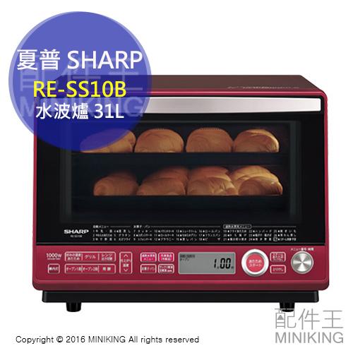 【配件王】日本代購 SHARP 夏普 RE-SS10B 水波爐 微波爐 烤箱 熱風循環 2段調理 31L