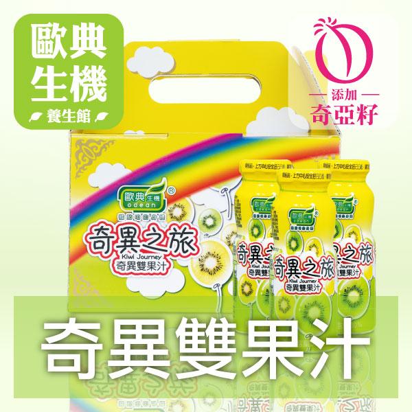 【歐典生機】奇異雙果 12入/盒*1免運,採用奇異果、黃金奇異果原汁製做,並添加奇亞籽,富含維他命C、Omega3