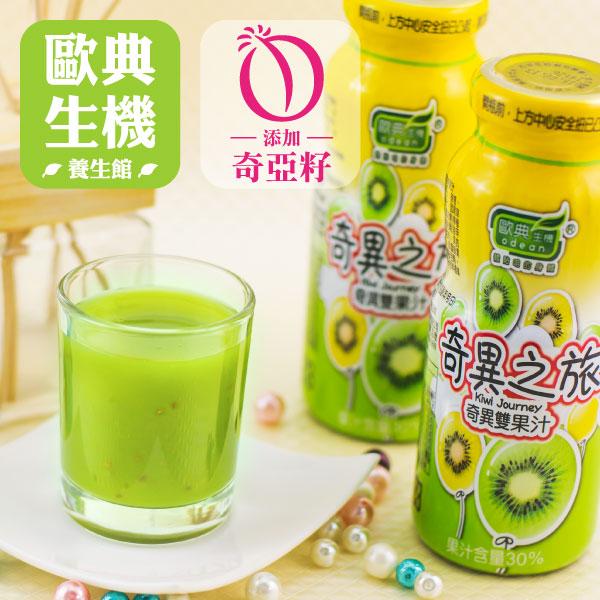 【歐典生機】奇異雙果 24入/箱*1免運,採用奇異果、黃金奇異果原汁製做,並添加奇亞籽,富含維他命C、Omega3