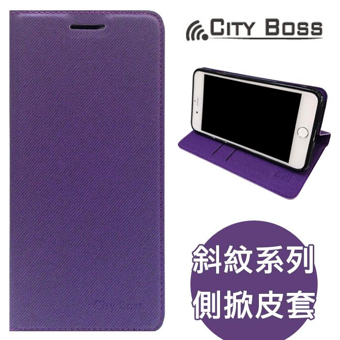 CITY BOSS 斜紋系列*5.5吋 iPhone 7 Plus/i7+ 手機套 側掀 皮套/磁扣/側翻/保護套/背蓋/支架/軟殼/手機殼/保護殼/紫色/TIS購物館