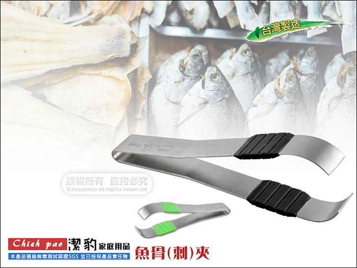 快樂屋♪台灣製 【潔豹】 91-1186 魚骨(刺)夾適用於拔除魚骨和家禽類細毛 魚骨夾 拔毛夾
