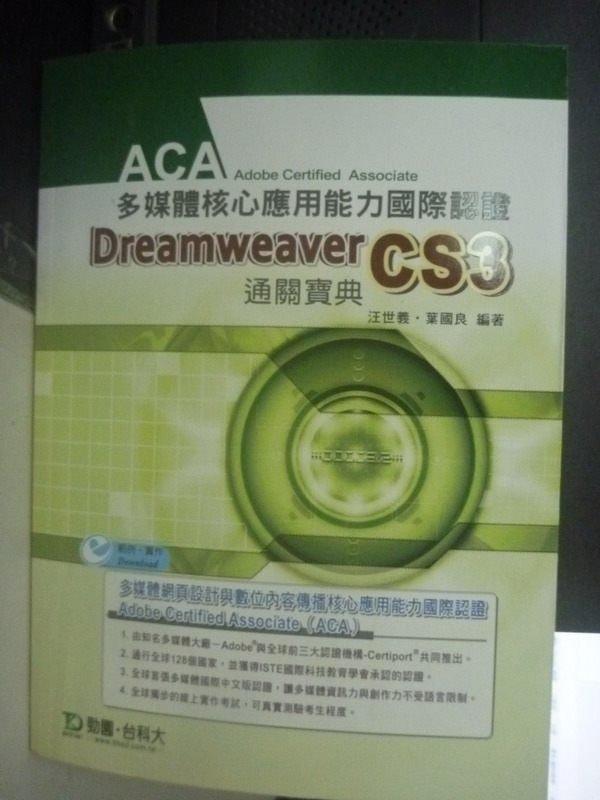 【書寶二手書T3/進修考試_WFZ】Dreamweaver CS3 通關寶典-ACA多媒體_汪世義