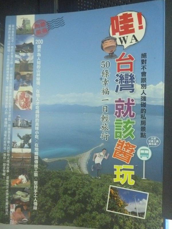 【書寶二手書T1/旅遊_QIJ】哇!!台灣就該醬玩-50條幸福一日輕旅行_肉魯