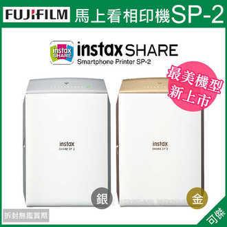 可傑  Fujifilm  富士 instax  SHARE SP-2  SP2  馬上看印相機   相印機   公司貨   免運