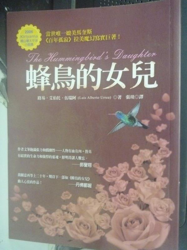 【書寶二手書T1/翻譯小說_LNK】蜂鳥的女兒_路易.艾伯托.伍瑞阿 , 張琰