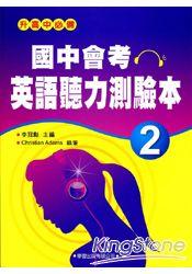 國中會考英語聽力測驗本(2)(升高中必備)