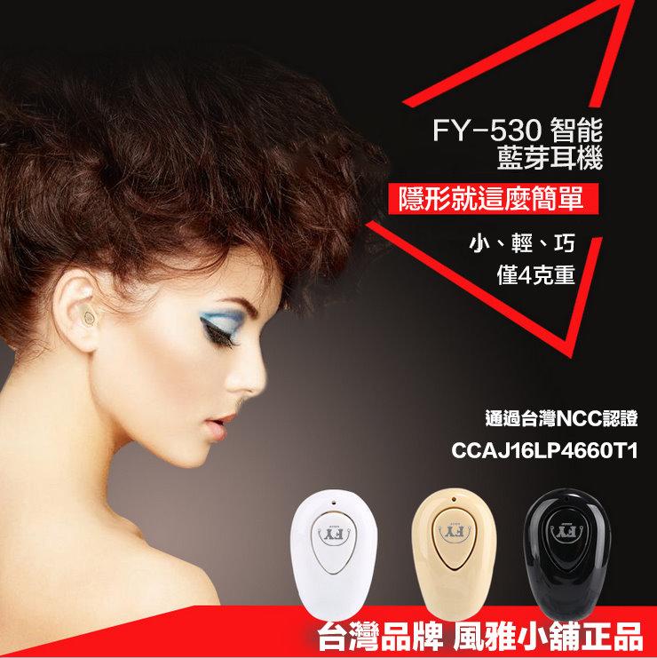 【風雅小舖】台灣品牌 新款FY-530 升級版迷你特務隱形藍芽耳機 支持通話和音樂 左右耳都可戴 藍牙耳機