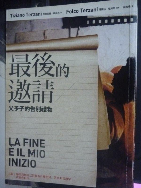 【書寶二手書T6/翻譯小說_IFF】最後的邀請.父予子的告別禮物_帝奇亞諾.坦尚尼