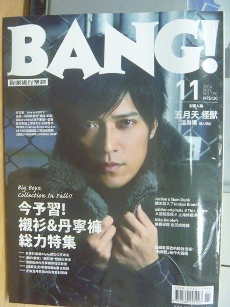 【書寶二手書T8/雜誌期刊_XFP】BANG!_2014/11_封面五月天怪獸