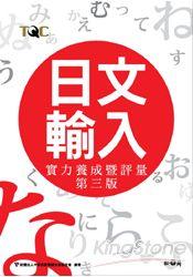日文輸入實力養成暨評量-第三版