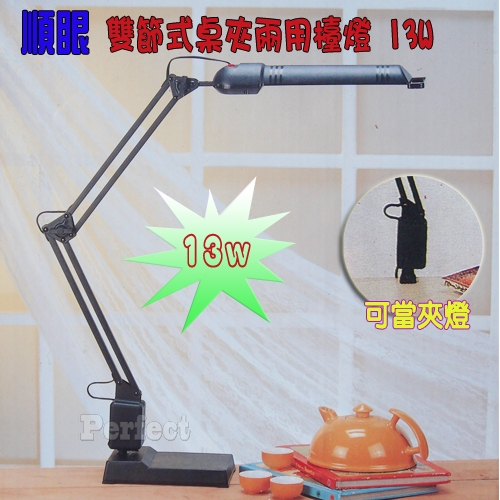 【翰昌】順眼雙節式桌夾兩用檯燈 13W HC-202  **免運費**  二年保固