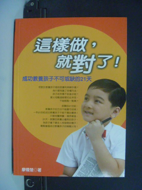 【書寶二手書T8/家庭_KPA】這樣做就對了:成功教養孩子不可或缺的21天_廖煙楚