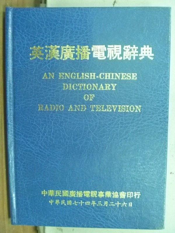 【書寶二手書T8/語言學習_LCD】英漢廣播電視辭典_蔣孝武_民74
