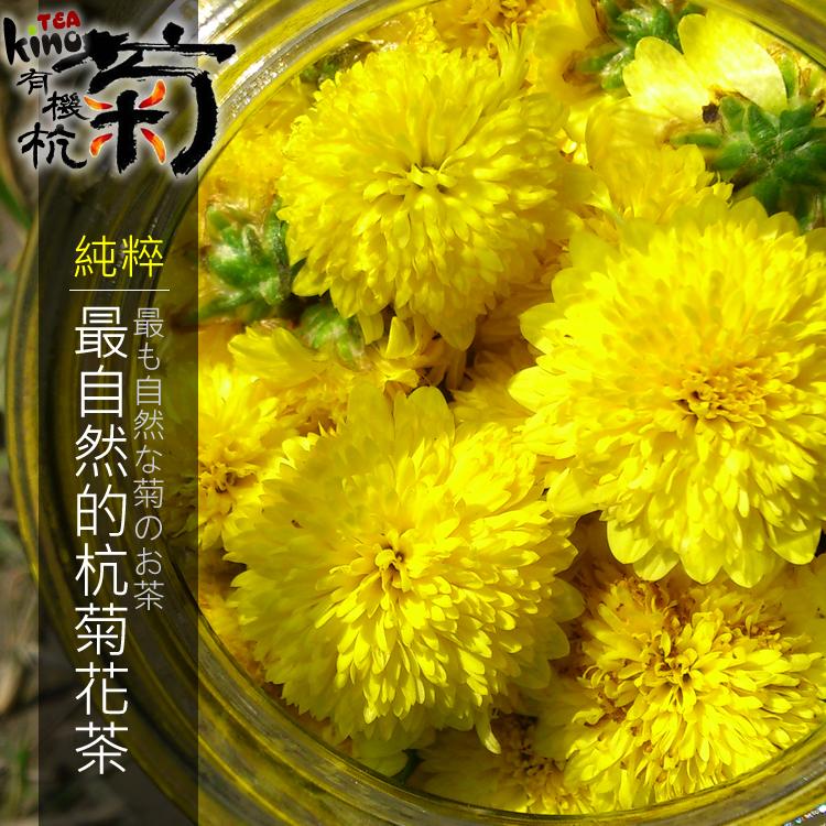 台灣自然農法杭菊花茶。大瓶裝免運費【TEAKINO天起農】天然無農藥無化肥,非會員也能下單購買