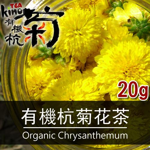 台灣有機杭菊花茶,20g大瓶裝免運費【TEAKINO天起農】天然無農藥無化肥,非會員也能下單購買