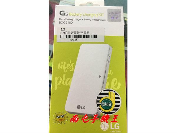 +南屯手機王+ LG G5 原廠電池+電池充電組 BCK-5100 (原廠盒裝)【宅配免運費】
