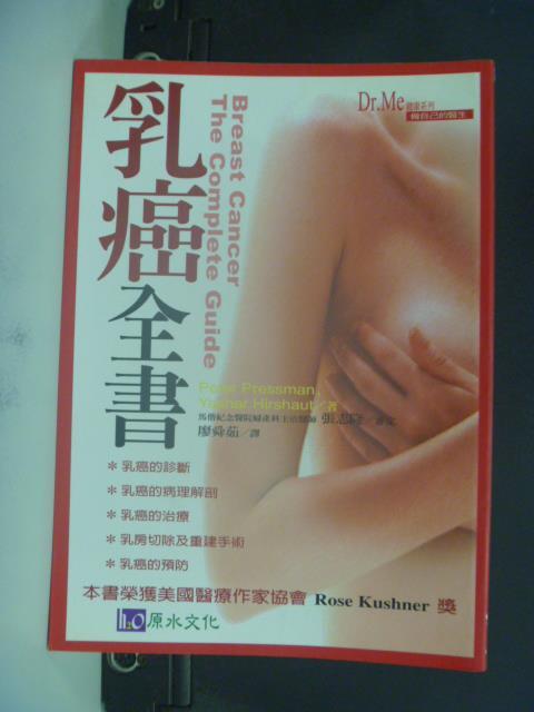 【書寶二手書T8/保健_GOC】乳癌全書_原價350_約夏.赫夏特,彼得.布雷斯曼