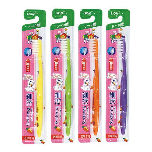 【獅王】細潔兒童牙刷低學年用(6∼9歲)