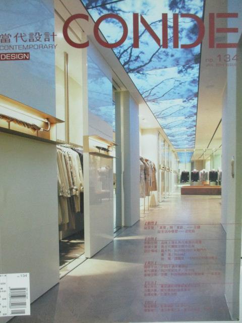 【書寶二手書T1/設計_YJU】當代設計_134期_品味上海古典玫瑰園的浪漫等