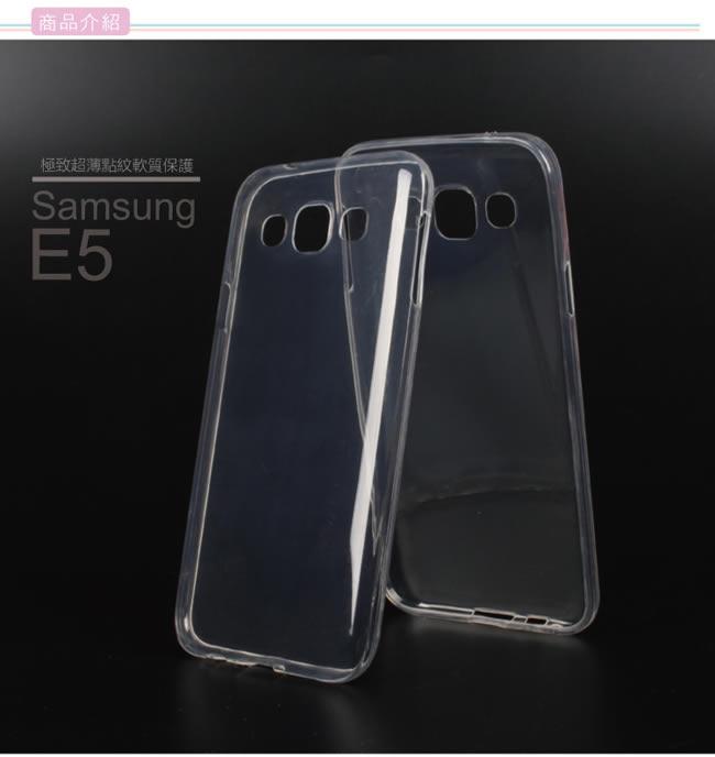Ultimate- Samsung E5 極致 超薄 點紋軟質手機保護套 ZF 手機背蓋 手機殼 軟殼 透明殼 清水套