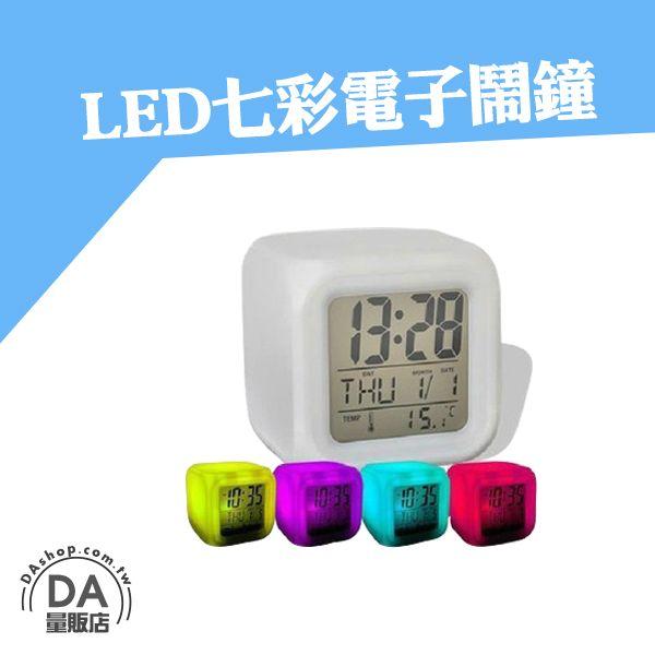 《DA量販店》骰子 造型 LED 七彩 變換 電子 鬧鐘 時鐘  夜燈 贈品 禮品(22-008)