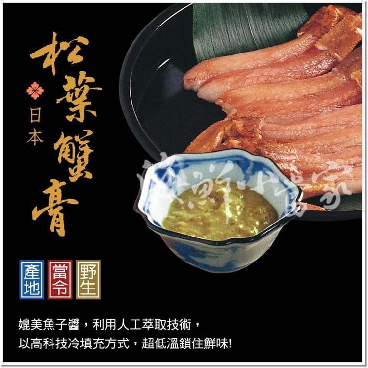 松葉蟹膏 每包300克±5% 滋味媲美魚子醬 解凍即可食用! 知名連鎖燒肉店指定用料!!