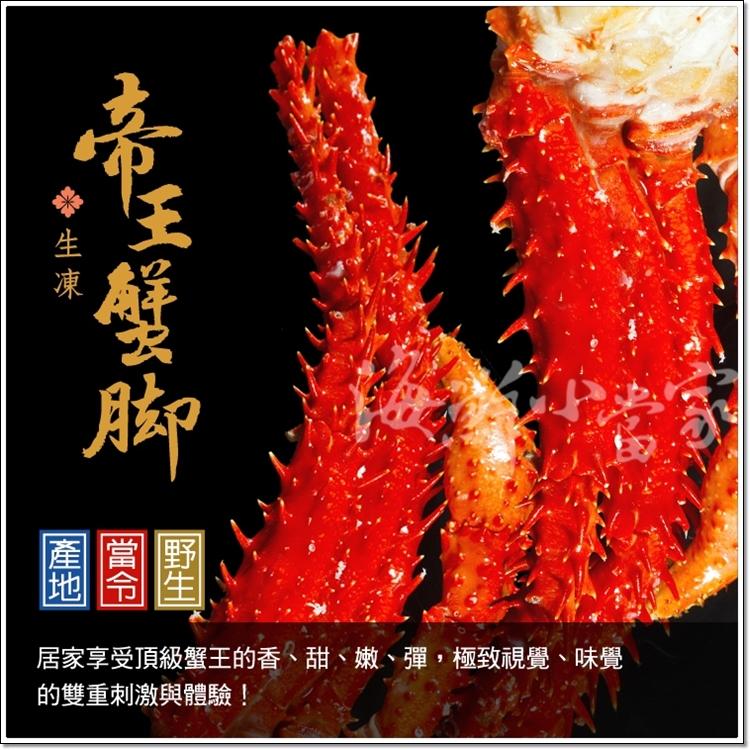 智利帝王蟹腳 每副800~1000g 肉質滑順軟嫩 視覺與味覺的雙重饗宴! 彩蝶宴、品火鍋指定用料!!