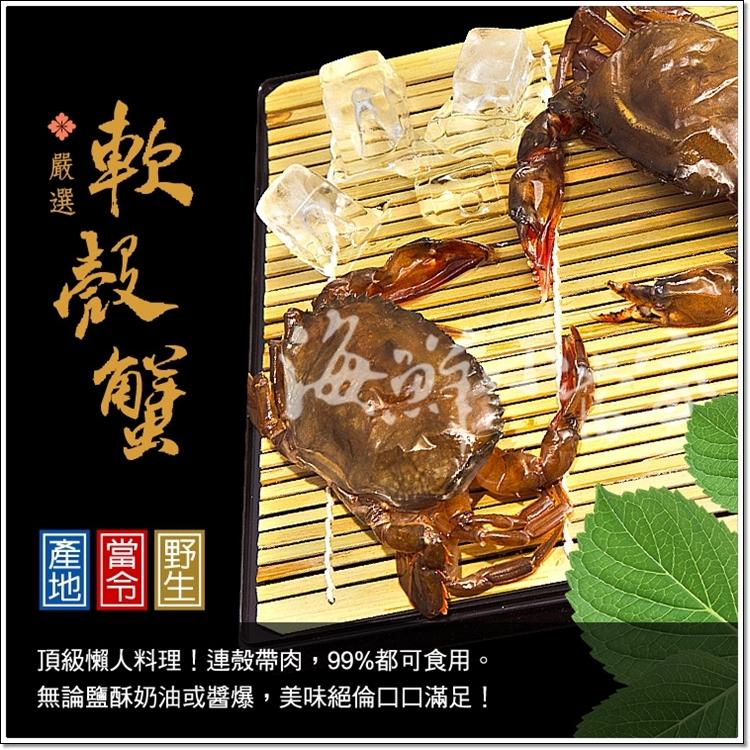 肥美軟殼蟹 70~90克 緬甸特級蟹種 連殼帶肉 99% 皆可食用 彩蝶宴指定!